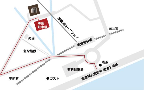 「須磨浦公園駅前」交差点からのアクセス